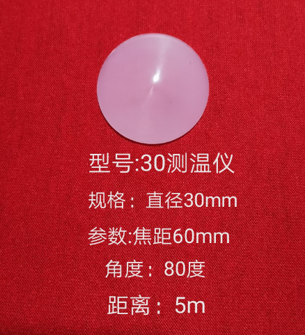 菲涅尔透镜 30 测温仪