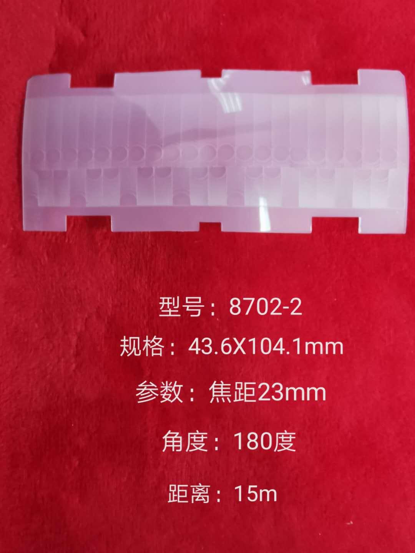 菲涅尔透镜 8702-2